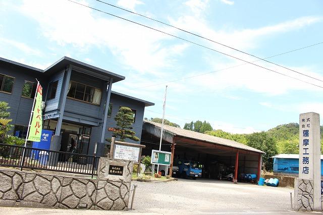 地元で働ける 働き易い 楽しい さつま町 土木 解体 リサイクル 株式会社薩摩工務店