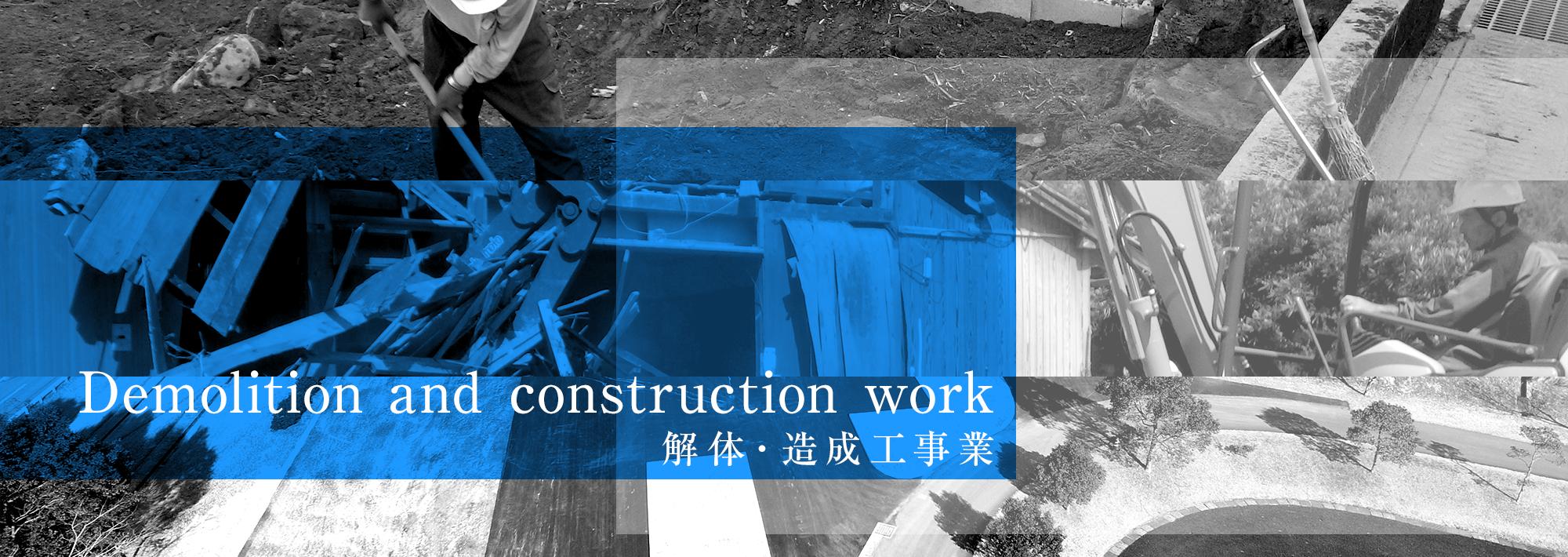 解体・造成工事業